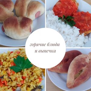 Основные блюда и выпечка